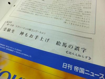 帝国ニュース絵馬.jpg