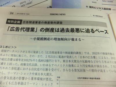 広告代理業倒産.jpg