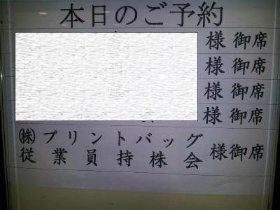 持ち株会.jpg