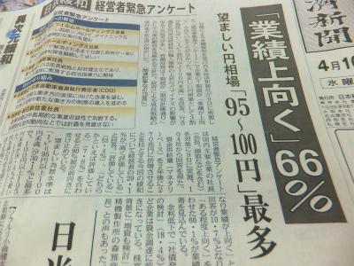 2013.4.10新聞.jpg
