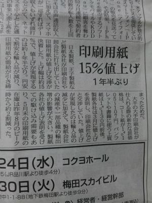 20130704_081314.jpg