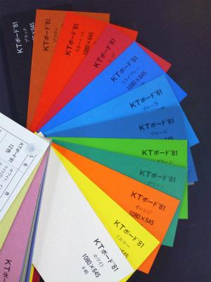 KTボード'81 色見本.JPG