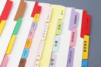 カタログコピーをわかりやすく分類【カラーインデックス】